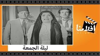 الفيلم العربي - ليلة الجمعة - بطولة أنور وجدي وتحية كاريوكا و عبدالفتاح القصري و بشارة واكيم