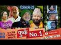 फुर्के न:1 भाग 22 Furke No.1 Nepali Comedy Web Series WILSON Bikram Rai Aruna Karki