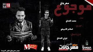 مهرجان موجوع غناء محمد الفنان كلمات الجنتل والفنان توزيع اسلام الابيض 2018