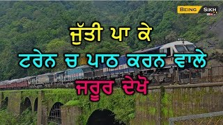 Reading gurbani with shoes on II Path while traveling in train or bus II GUrbani facts II Being Sikh