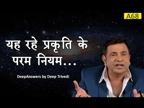 How to know the laws of nature? | DeepAnswers by Deep Trivedi | A68