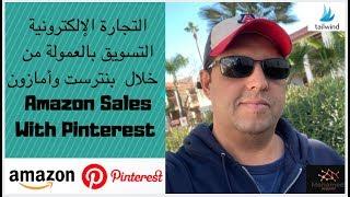 التجارة الالكترونية | التسويق بالعمولة من خلال بنترست وامازون |  Amazon Sales With Pinterest