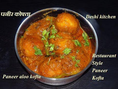 पनीर कोफ्ता कैसे बनायें-Restaurant Style Paneer Kofta recipe in hindi-Aloo Paneer Kofta