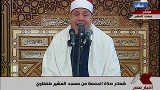 فضيلة الشيـخ حجاج الهنداوي    في تلاوة قرآن الجمعة يوم  9 من شهر رمضان 1439 هـ الموافق   من مسجد الم