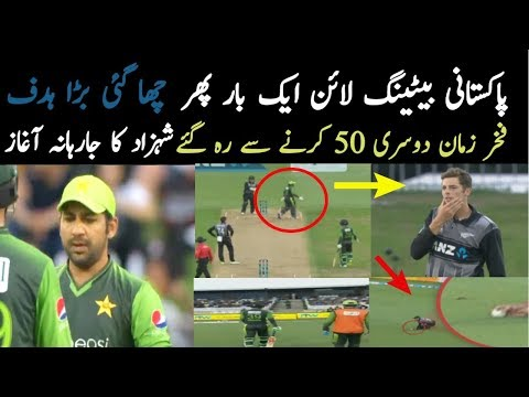 Highlights|Pakistan Vs New Zealand 3rd T20 Match |Sarfaraz Ahmad And Team Playing Good Cricket
