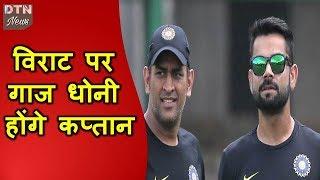 BCCI ने कहा, अगर विराट कोहली कप्तानी में अच्छा नही कर पाते तो धोनी को वापस जिम्मेदारी दी जायेगी ।।