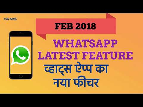 Whatsapp Latest Feature Feb 2018. Whatsapp ka naya Feature Hindi video