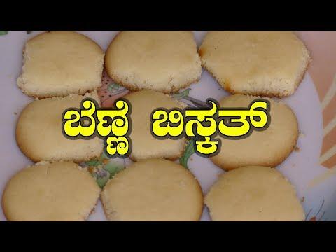 benne biscuit recipe in kannada| Butter cookies without oven|Eggless Butter Cookies| Butter biscuits