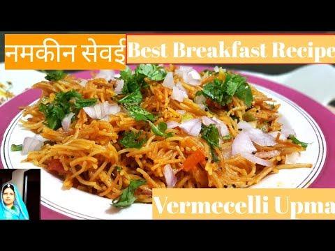 Namkeen seviyan Recipe | Sevai Pulao | Breakfast Recipe | Online Chef Pramila Singh