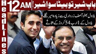 Bilawal Bhutto, Zardari Sa Zayada Ameer Niklay - Headlines 12 AM - 21 June 2018 - Express News