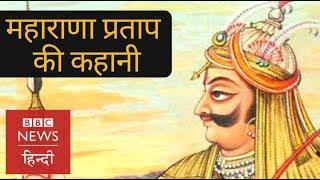 Maharana Pratap: Story of the Lion of Mewar (BBC Hindi)