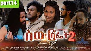 Star Entertainment New Eritrean Series Movie // Swur Sfiet