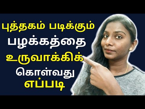 How To Develop Reading Habit - 10 Awesome Tips (Tamil)