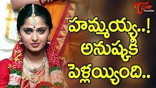 Actress Anuskha Gets Married #FilmGossips