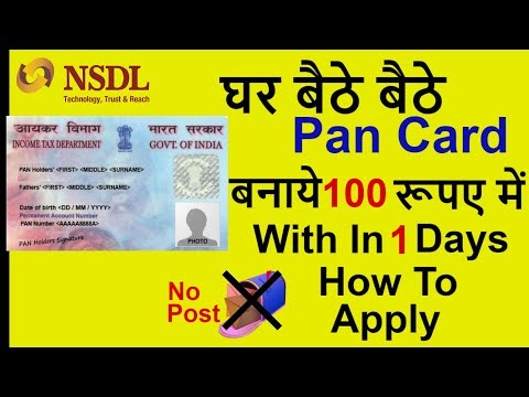 How to Apply New Pan Card in 100 Rupees in 1 days | Aadhar eKyc System 2018 | Hindi |