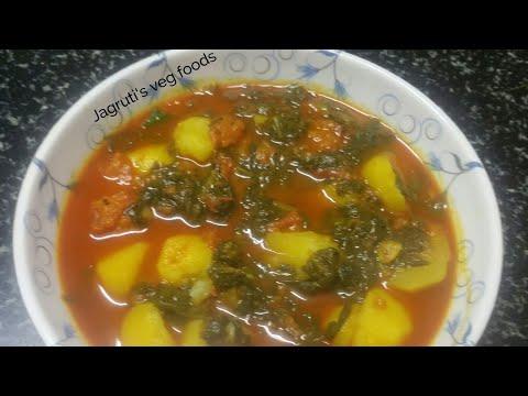 Aloo palak ki sabzi Gujarati style/गुजराती स्टाइल मे बनाये आलू पालक सब्जी/પાલક બટેટા નુ શાક બનાવવા ન