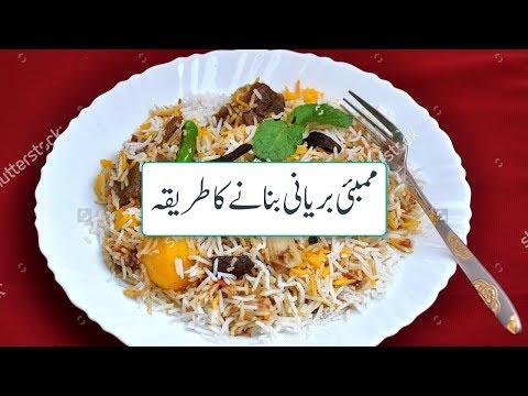 Mumbai Biryani Recipe in Urdu Bombay Biryani Recipe in Urdu Video | Biryani Recipes
