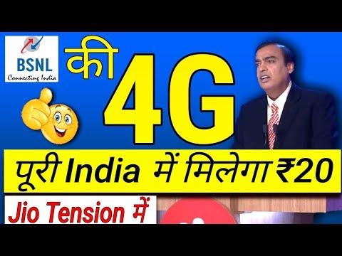 सबको मिलेगा BSNL की 4G सिम High Speed सिर्फ ₹20 में   Jio, airtel, Vodafone और Idea दिक्कत में