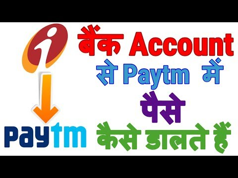 How to add money in Paytm from Bank A/C  | paytm bank account  |  paytm wallet  | Technical Naresh