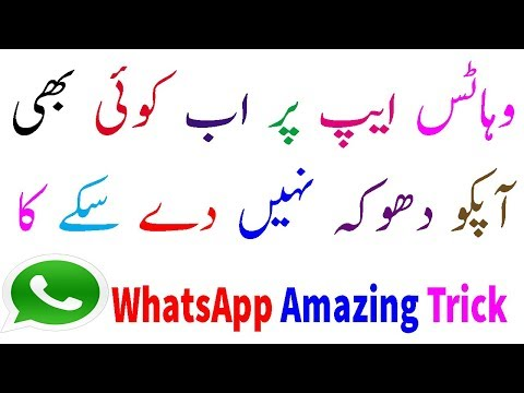 WhatsaApp Latest Feature Updates 2018 | Tips and Tricks In Urdu Hindi