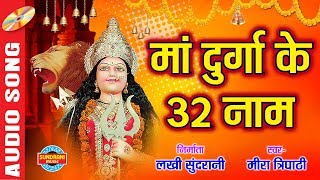 32 Names Of Maa Durga - माँ दुर्गा के 32 नाम | Mira Tripathi - मीरा त्रिपाठी