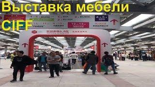 Мебельная выставка в Китае. Мебельный тур в Китай