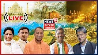 News18 UP Uttarakhand Live | उत्तरप्रदेश/उत्तराखंड की खबरें