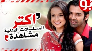 #x202b;أكتر 10 مسلسلات هندية مشاهدة في الوطن العربي سنة 2016#x202c;lrm;