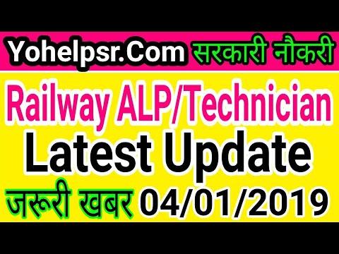 Railway ALP Technician 04/01/2019 Latest Updates   RRB ALP Technician Latest Update  