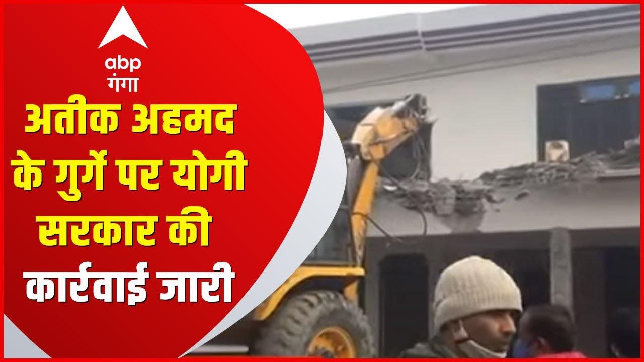 Ateeq Ahmad के एक और गुर्गे पर कार्रवाई, आबिद प्रधान के घर पर चलाया पीला पंजा   ABP Ganga