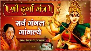 🔴 LIVE: चैत्र नवरात्री Day 6   दुर्गा मंत्र जाप   सर्व मंगल मांगल्ये शिवे सर्वार्थ साधिके