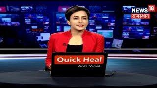 Download आज शाम की ताज़ा ख़बरें | Rajasthan News Bulletin | January 13, 2019 Video