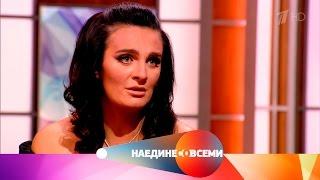 Наедине со всеми - Гость Елена Ваенга. Выпуск от10.03.2017