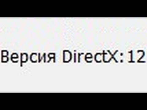 Не работает Directx 12 в Windows 10