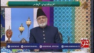 Subh E Noor | Hazrat Khalid Bin Waleed (R.A) - 15 February 2018 - 92NewsHDPlus
