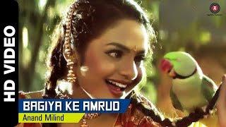 Bagiya Ke Amrud Full Video | Mere Sapno Ki Rani (1997) | Sanjay Kapoor, Urmila Matondkar & Madhu