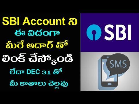 How to link Aadhar card with SBI Account | Latest Tech News Telugu