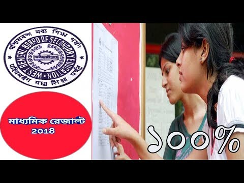 Madhyamik Result Check 2018   How to Check Madhyamik result 2018   মাধ্যমিক রেজাল্ট বের করবো কিভাবে