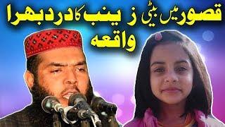 Beti Zainab ka Qasoor Main Afsosnaak Waqia -- Emotional by Qari Ismaeel Ateeq