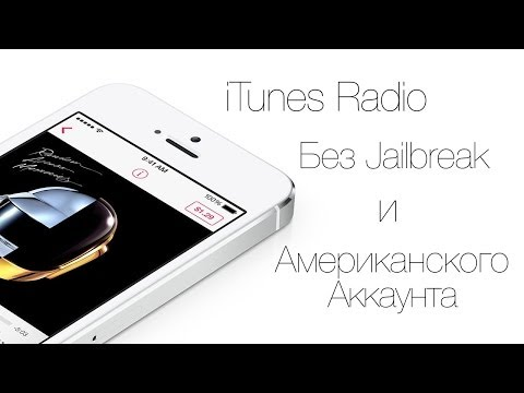 iTunes Radio Без JailBreak и Американского Аккаунта!