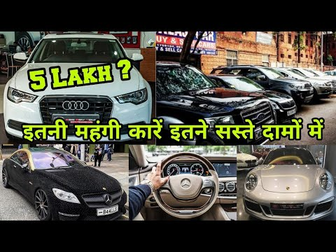 Second Hand Car Market | Buy Luxury Car's in Cheap Price | Bmw,Audi,Range Rover,Mercedes