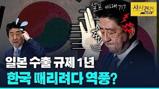[사사건건 플러스] 일본 수출 규제, 덕분에 한국 기업 강화 계기? 일본 기업 타격?_200701(수)