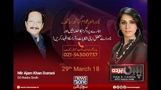 Pas e Parda | 29-March-2018 | Mir Najam Khan Durrani ( DG NADRA Sindh)