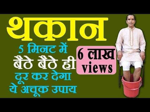 Fatigue Remedies in Hindi - थकान के घरेलू उपचार by Sachin Goyal Health Video 37