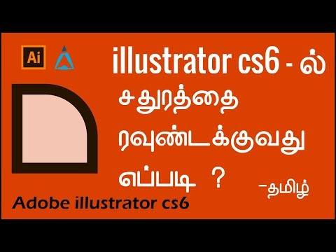 Round corner edges in adobe illustrator cs6   illustrator tips   Tamil  ahamedama
