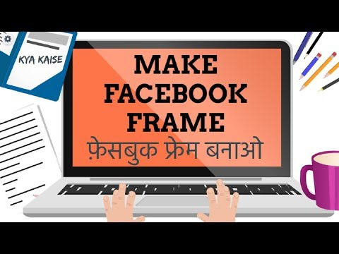 How To Create a Facebook Profile Picture Frame? Facebook Frame kaise banate hain? Hindi video
