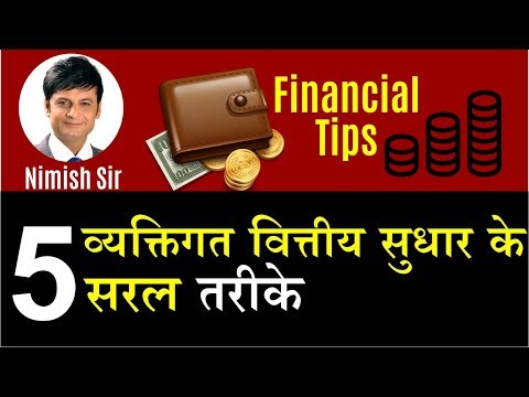 5 Simple Ways To Improve Your Personal Finances | India | Financial Freedom Tips Video in Hindi
