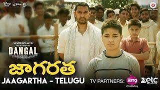 జాగరత (Jaagartha - Telugu) | Dangal | Aamir Khan | Pritam | Raftaar
