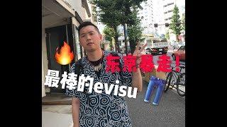 最棒的evisu牛仔裤只需要两千块!东京原宿潮流探店day2