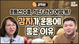 [감자 3편] 前 국가대표 영양사가 들려주는 프로선수 식단 관리법(감자가 운동에 좋은 이유)
